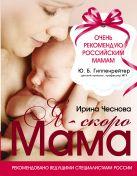 Чеснова Ирина - Я - скоро мама' обложка книги