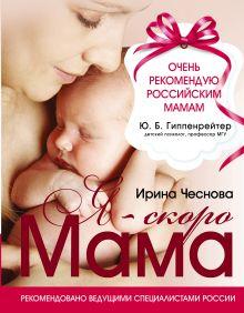 Чеснова Ирина - Я - скоро мама обложка книги