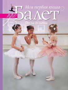 Дубишкин Д.В. - Моя первая книга про балет обложка книги