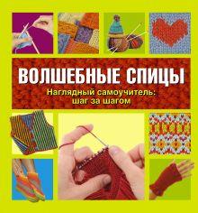 Тернер Ш. - Волшебные спицы обложка книги