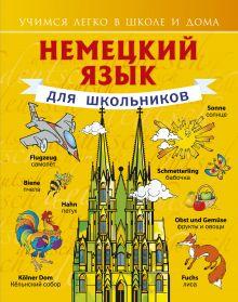 Матвеев С.А. - Немецкий язык для школьников обложка книги