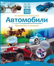 Милянчиков С.В. - Автомобили обложка книги