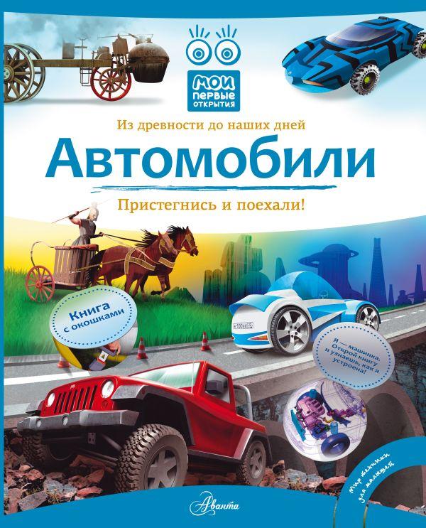 Автомобили Милянчиков С.В.