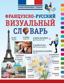 . - Французско-русский визуальный словарь обложка книги