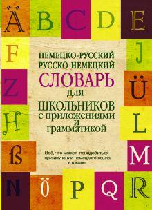 . - Немецко-русский. Русско-немецкий словарь для школьников с приложениями и грамматикой обложка книги
