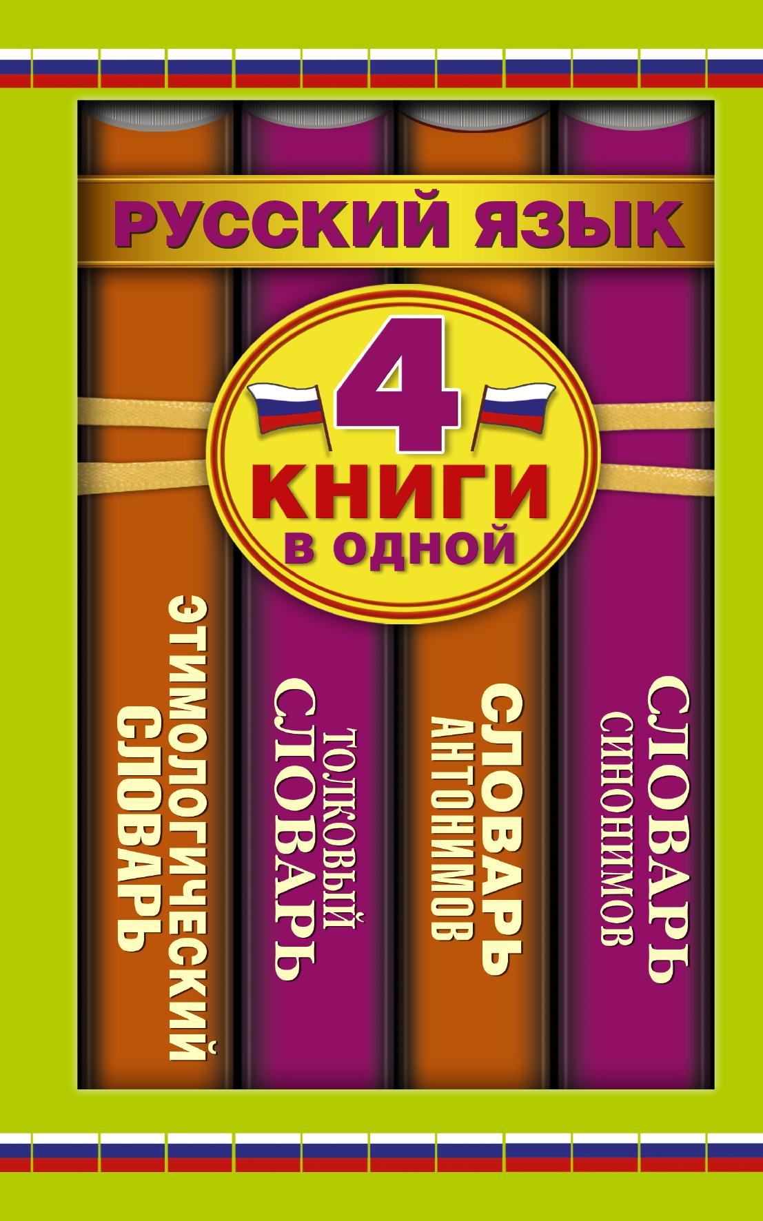 Словарь антонимов русского языка 20 фотография
