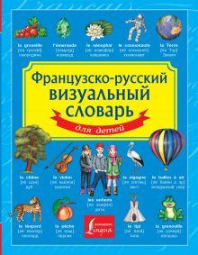 . - Французско-русский визуальный словарь для детей обложка книги