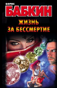 Бабкин Б.Н. - Жизнь за бессмертие обложка книги