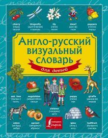 . - Англо-русский визуальный словарь для детей обложка книги