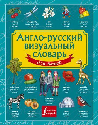 Англо-русский визуальный словарь для детей .
