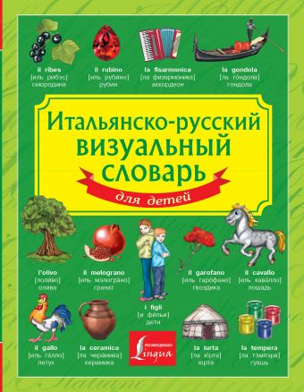 Итальянско-русский визуальный словарь для детей .