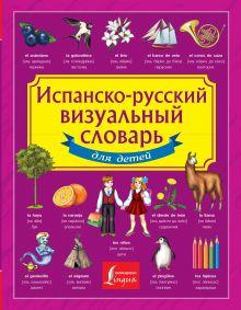 . - Испанско-русский визуальный словарь для детей обложка книги