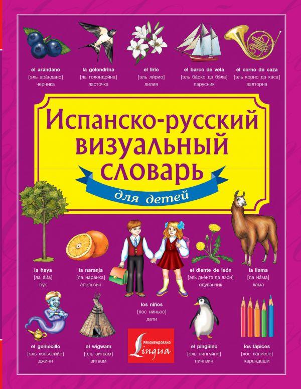 Испанско-русский визуальный словарь для детей .