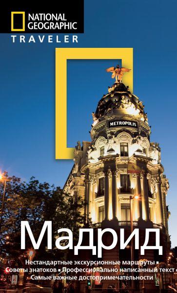 Мадрид. Путеводитель NG