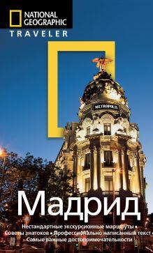 Лаврик А.В. - Мадрид. Путеводитель NG обложка книги