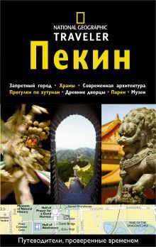 . - Пекин. Путеводитель NG обложка книги