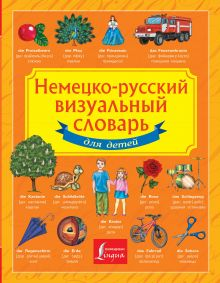 . - Немецко-русский визуальный словарь для детей обложка книги