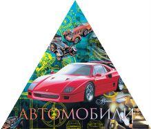Русакова Анна Георгиевна - Автомобили (треугольник) обложка книги