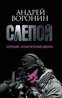 Воронин А. - Слепой. Операция Атлантический циклон обложка книги
