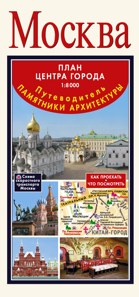 Москва. Архитектурные памятники. Карта+путеводитель .