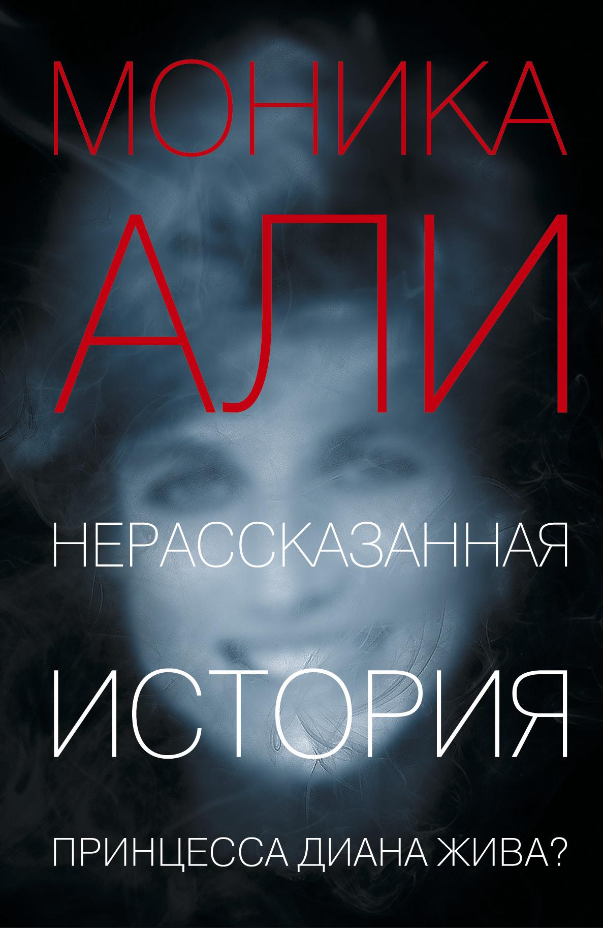 Нерассказанная история ( Али Моника  )