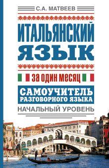 Матвеев С.А. - Итальянский язык за один месяц. Самоучитель разговорного языка. Начальный уровень обложка книги