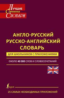 . - Англо-русский. Русско-английский словарь для школьников с приложениями обложка книги