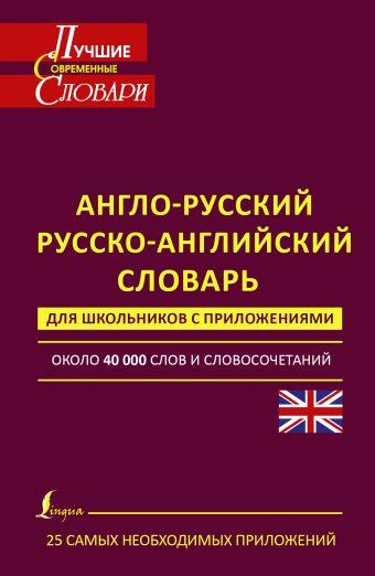 Англо-русский. Русско-английский словарь для школьников с приложениями .