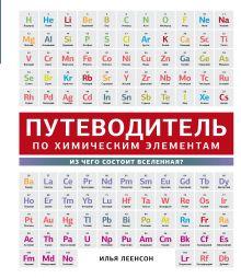 Леенсон И.А. - Путеводитель по химическим элементам обложка книги