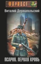 Держапольский В.В. - Псарня. Первая кровь' обложка книги
