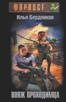 Бердников И.В. - Вояж Проходимца обложка книги