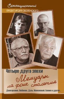 Оболенский И.В. - Четыре друга эпохи. Мемуары на фоне столетия обложка книги