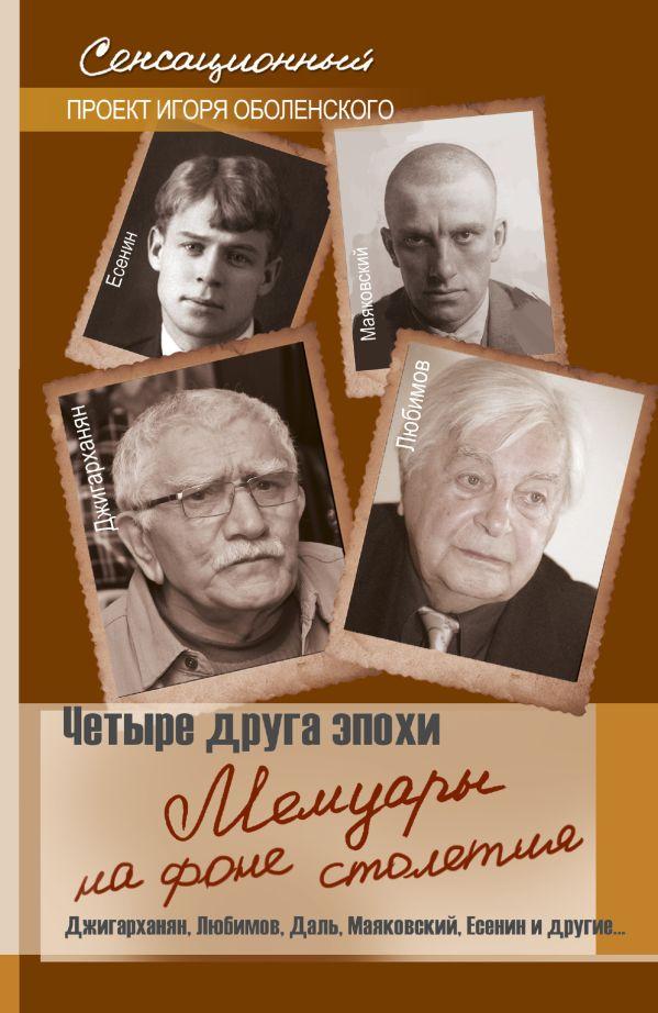 Четыре друга эпохи. Мемуары на фоне столетия Оболенский И.В.