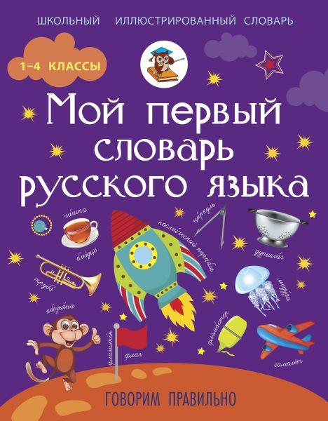 Мой первый словарь русского языка: Говорим правильно