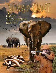 Смит У. - Охота за слоновой костью обложка книги