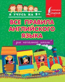 Матвеев С.А. - Все правила английского языка для начальной школы обложка книги