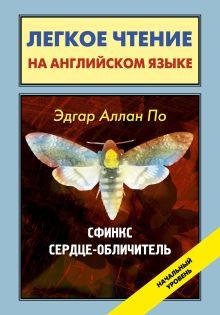 По Э. - Сфинкс; Сердце-обличитель = Sphinx; The Tell-Tale Heart обложка книги