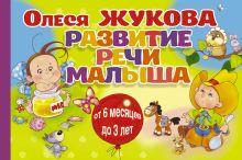 Жукова О.С. - Развитие речи малыша обложка книги