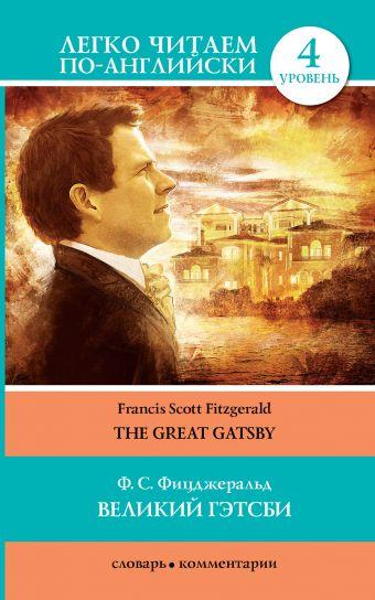 Великий Гэтсби = The Great Gatsby Фицджеральд Ф. С.