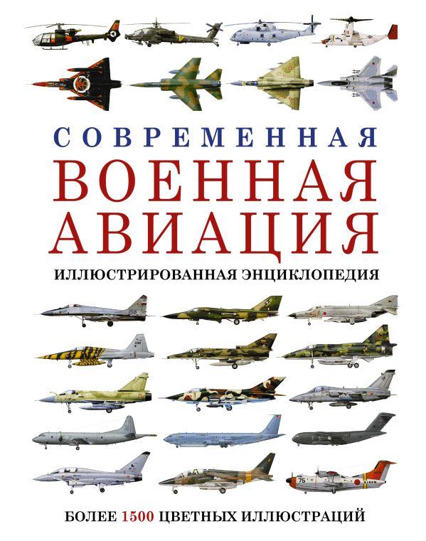 Современная военная авиация. Иллюстрированная энциклопедия .