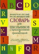 Французско-русский. Русско-французский словарь для школьников с приложениями и грамматикой
