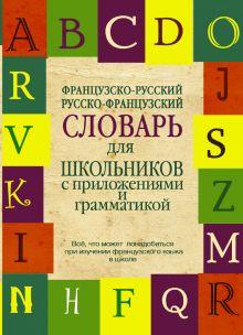 . - Французско-русский. Русско-французский словарь для школьников с приложениями и грамматикой обложка книги