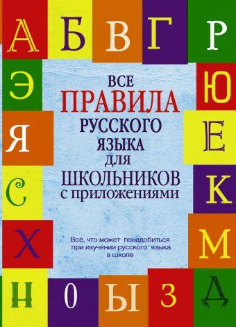 Все правила русского языка для школьников с приложениями Матвеев С.А.