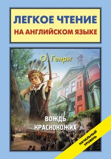 Генри О. - Вождь краснокожих = The Ransom of Red Chief обложка книги