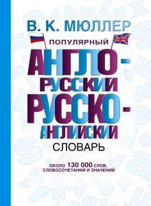 Мюллер В.К. - Популярный англо-русский русско-английский словарь обложка книги