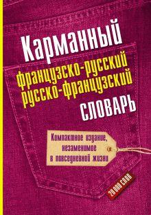 . - Карманный французско-русский и русско-французский словарь обложка книги
