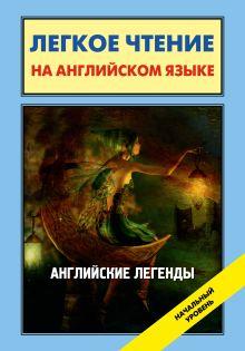 Матвеев С.А. - Английские легенды обложка книги