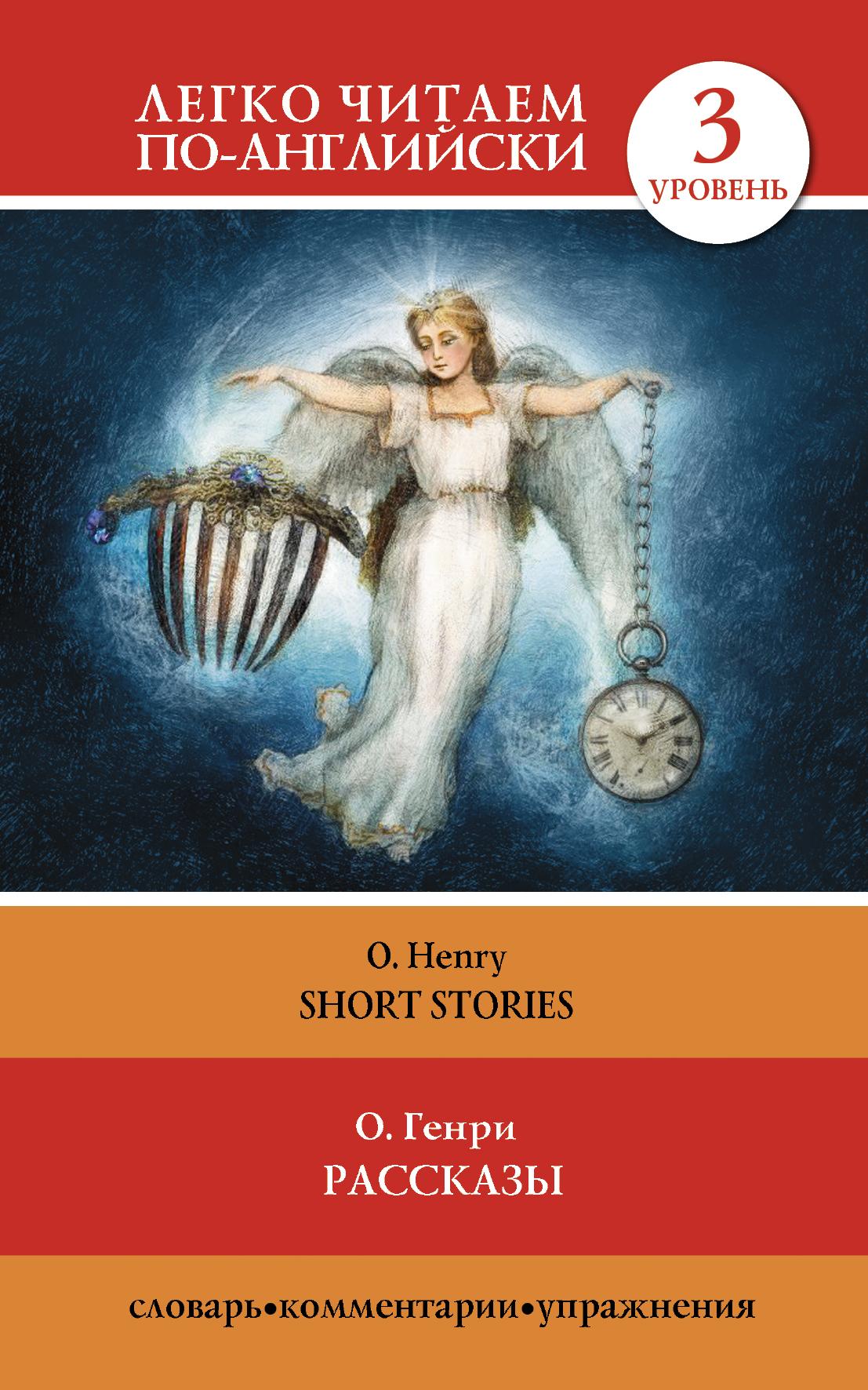 Рассказы = Short Stories