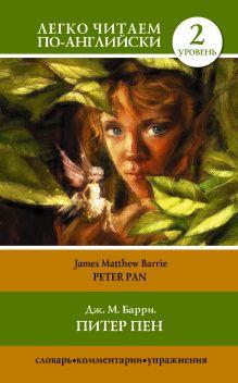 Барри Дж. - Питер Пен = Peter Pan обложка книги