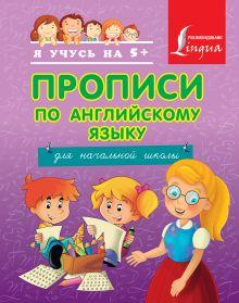 . - Прописи по английскому языку обложка книги